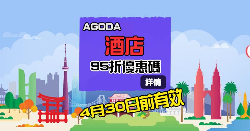 Agoda 4月限定!95折【酒店優惠碼】,無指定入住地點(優惠至4月30日) - Agoda