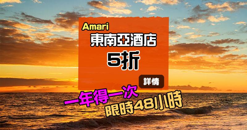 一年一次【限時半價】Amari 泰國/馬爾代夫/馬來西亞/香港酒店 5折起,星期六開賣!