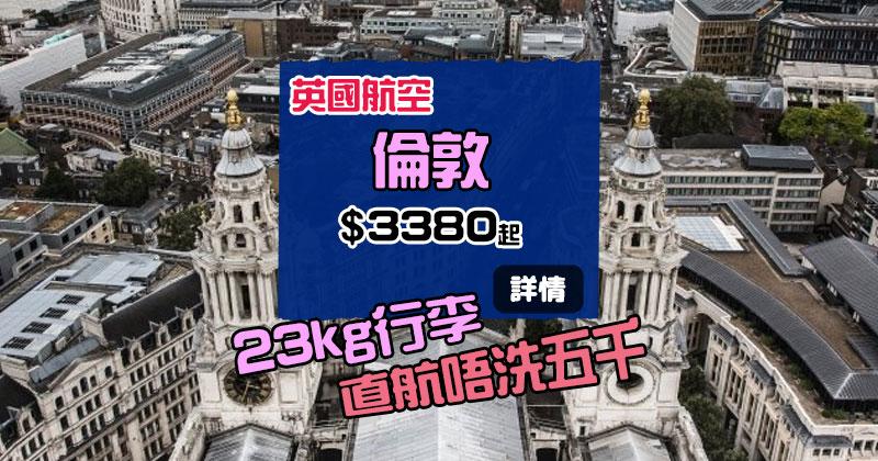 直航連稅唔洗五千!香港 直航 倫敦 $  3380起,明年3月前出發 - 英國航空