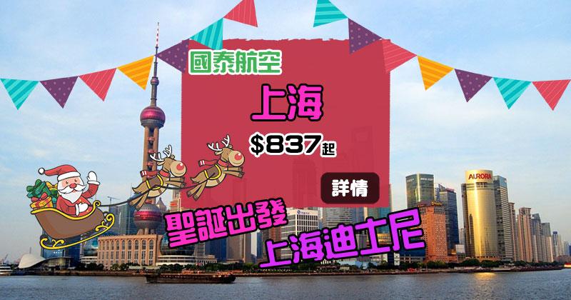 聖誕玩上海迪士尼!香港 飛 上海$837起,連30kg行李,12月底前出發 - 國泰航空