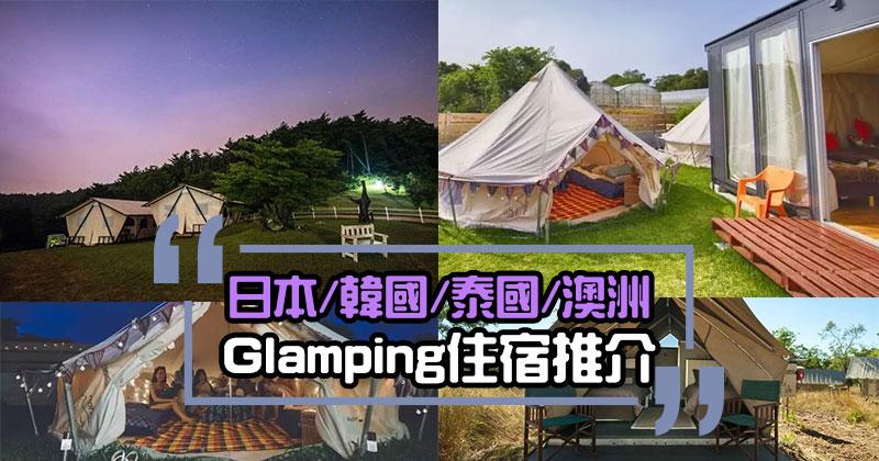 【深度遊】日本/韓國/泰國/澳洲Glamping熱點住宿推介!