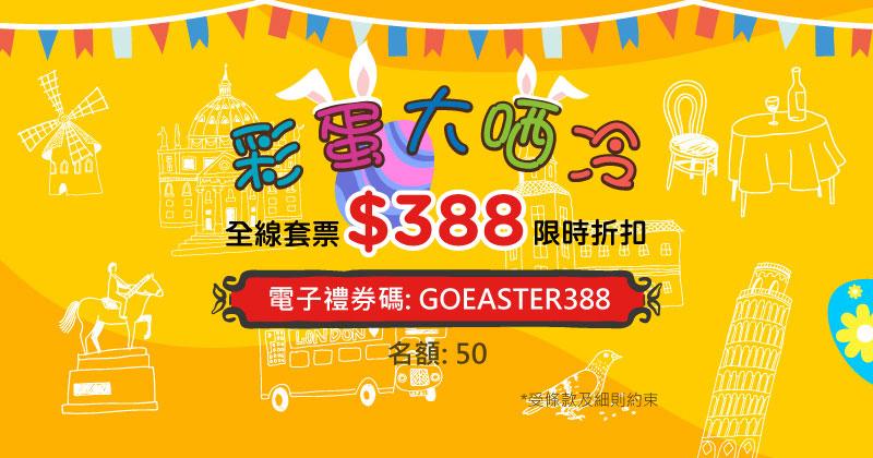 復活節彩蛋!全線套票滿減HK$388,大型酒店都用得 - Hutchgo