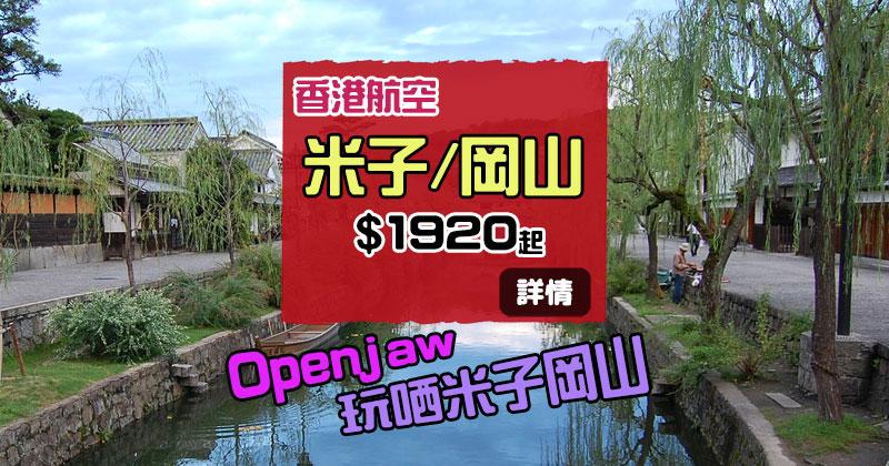 米子岡山Openjaw!香港 飛米子、岡山返 $1920起,連20kg行李 - 香港航空