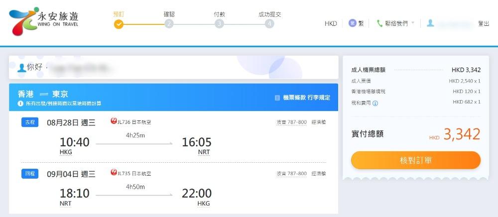 日航 香港飛東京 HK$  2,540起伏連稅HK$  3,342)