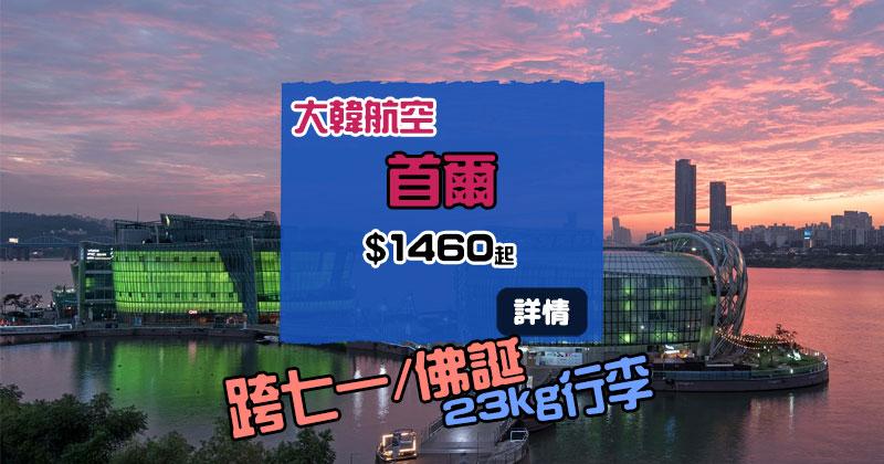 跨七一/佛誕!香港飛 首爾$1,460起,連23kg行李 - 大韓航空