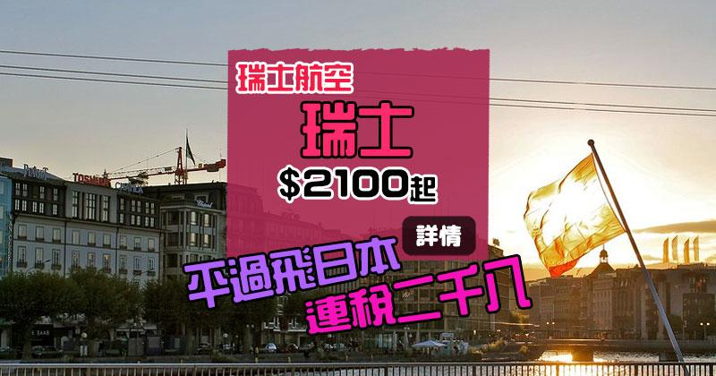 嘩!連稅二千八飛瑞士!香港飛 日內瓦 $2100起,10至12月出發 - 瑞士航空