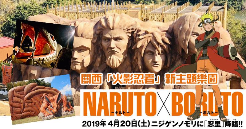 【關西新景點】火影迷必去,日本關西「火影忍者」新主題樂園,2019年4月20日開張