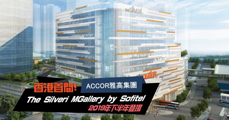 香港首間MGallery by Sofitel系列精品酒店「The Silveri MGallery by Sofitel」將於2019年下半年矚目登場 - 雅高集團 Accor