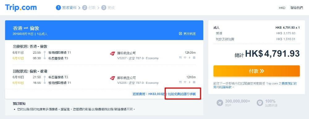 香港往來 倫敦HK$3,175起(連稅HK$4,792) - 維珍航空