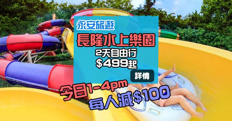 天氣熱去玩水喇!高鐵車票+長隆水上樂園門票+長隆熊貓酒店 每人$499起,今日下午1點-4點開賣 - 永安旅遊網