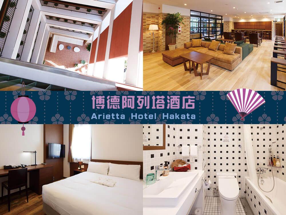 博德阿列塔酒店 (Arietta Hotel Hakata)