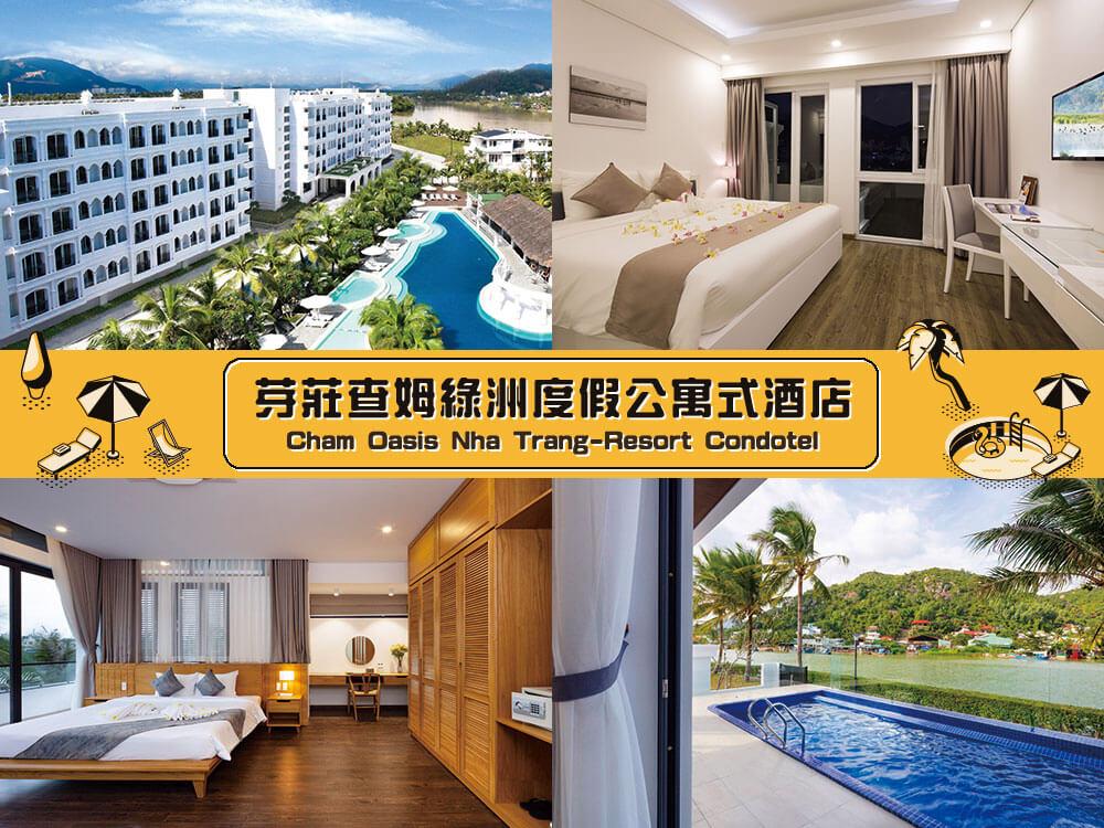 芽莊查姆綠洲度假公寓式酒店 (Cham Oasis Nha Trang-Resort Condotel)