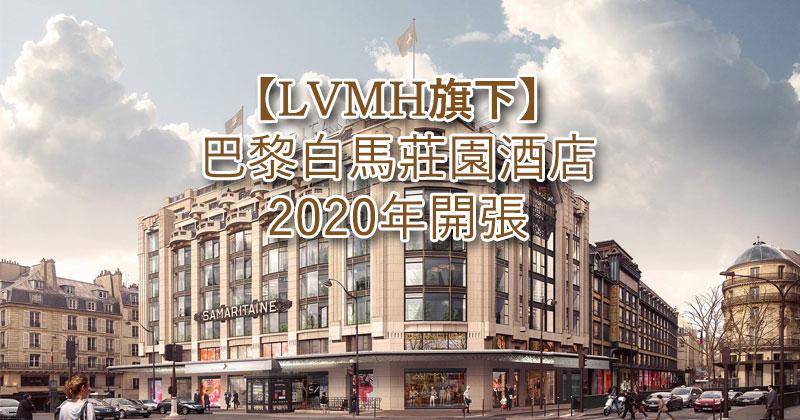 【法國名牌LVMH新酒店】巴黎白馬莊園酒店(Cheval Blanc Paris),2020年春季開張