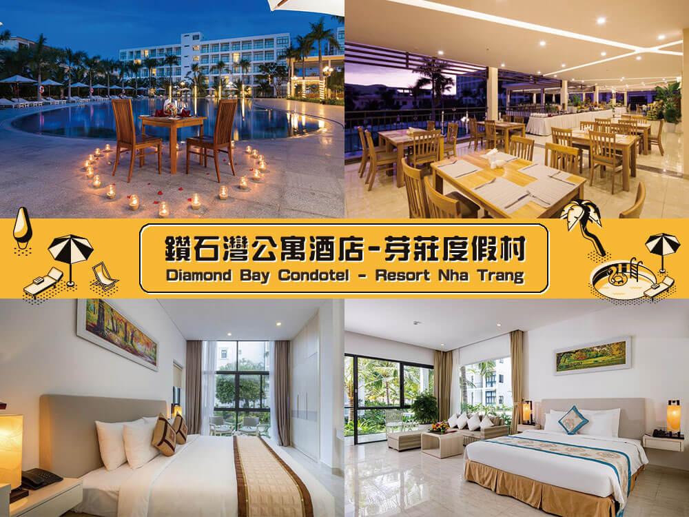 鑽石灣公寓酒店 - 芽莊度假村 (Diamond Bay Condotel-Resort Nha Trang)