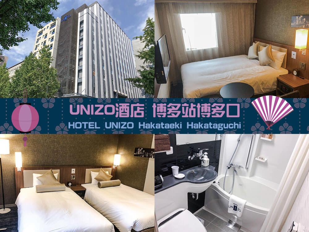 UNIZO酒店 博多站博多口 (HOTEL UNIZO Hakataeki Hakataguchi)