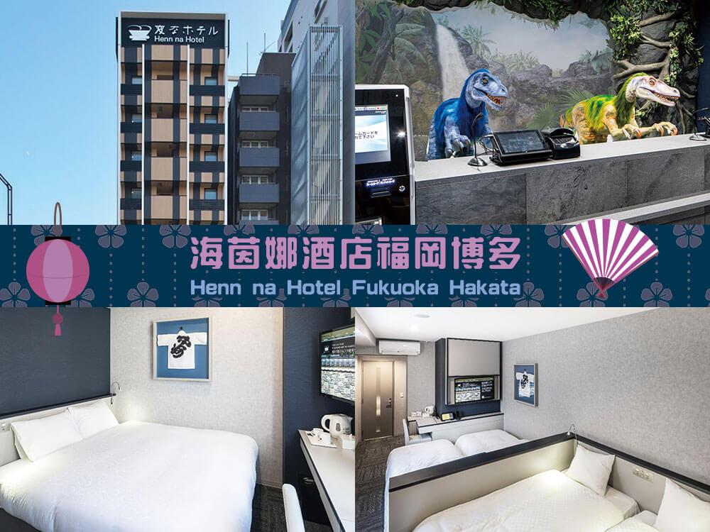 海茵娜酒店福岡博多 (Henn na Hotel Fukuoka Hakata)