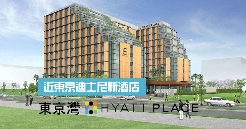 最近東京迪士尼既Hyatt【東京灣 Hyatt Place】,2019年7月1日開張!
