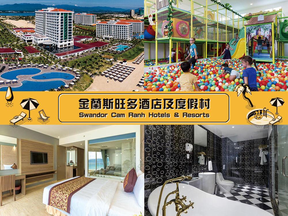 金蘭斯旺多酒店及度假村 (Swandor Cam Ranh Hotels & Resorts)