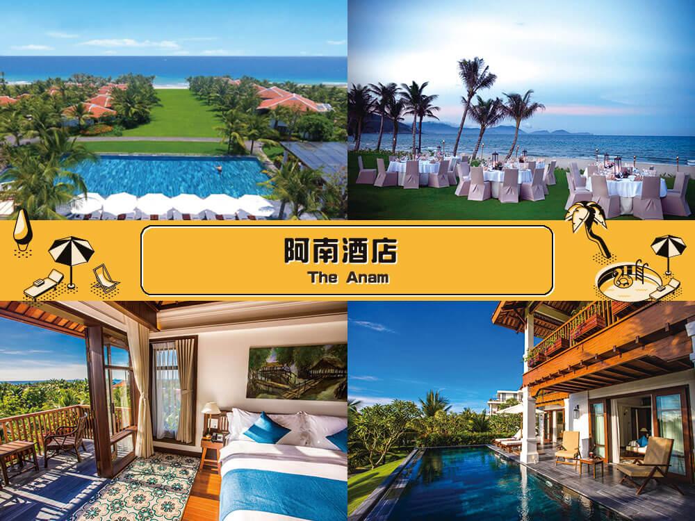 阿南酒店 (The Anam)