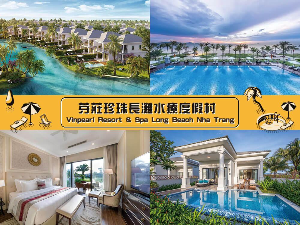 芽莊珍珠長灘水療度假村 (Vinpearl Resort & Spa Long Beach Nha Trang)