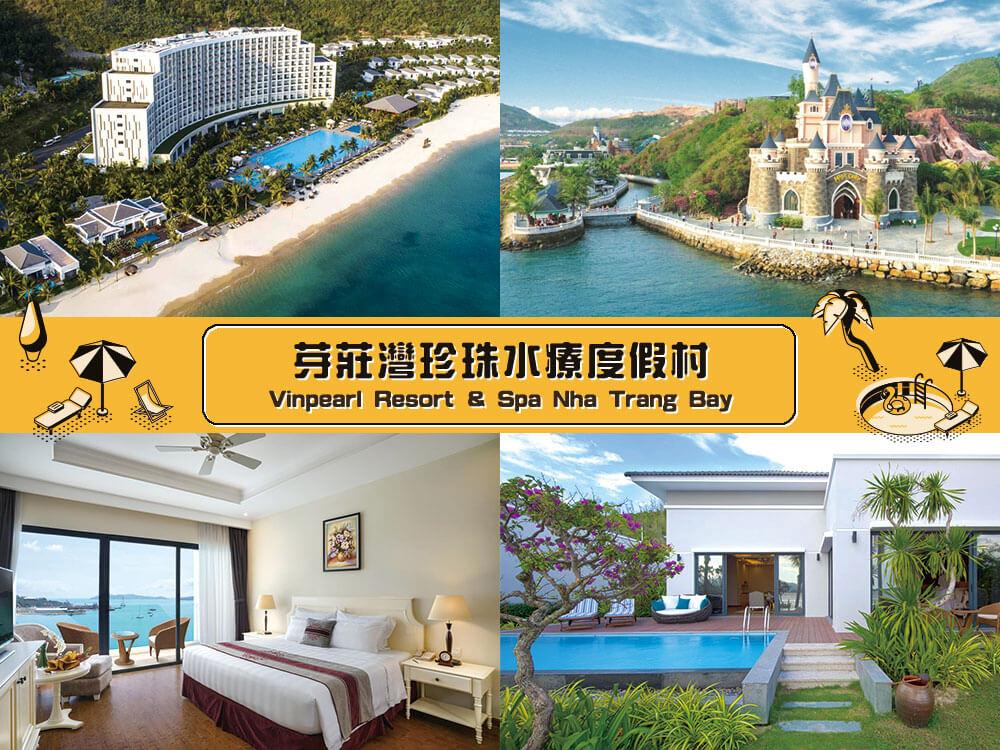 芽莊灣珍珠水療度假村 (Vinpearl Resort & Spa Nha Trang Bay)
