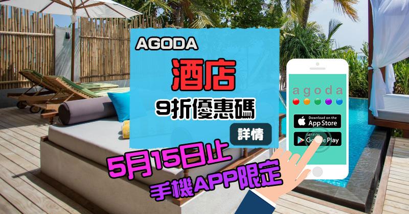 幾個月無見!Agoda 手機APP優惠碼, 下載App 即獲9折酒店優惠碼,不限金額!