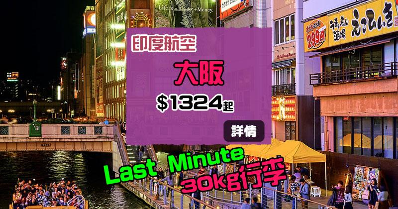 Last Minute Deal!香港飛大阪HK$1,324,包30kg行李 - 印度航空