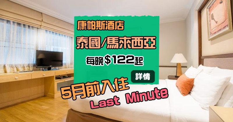 Last Minute訂酒店!泰國/馬來西亞 Compass酒店 $122起 - 康帕斯酒店集團