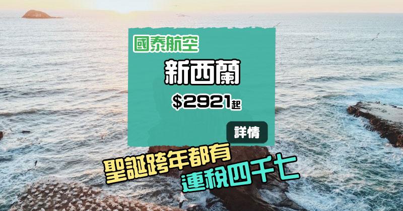 聖誕跨年都有!香港 直飛 新西蘭$2921起,連30kg行李 - 國泰航空
