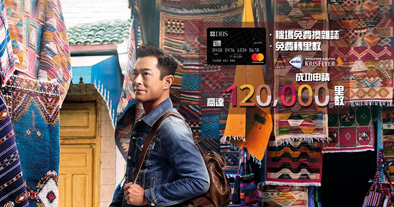 【2019年5月更新】萬能儲里數卡 DBS Black Mastercard,迎新高達120,000里