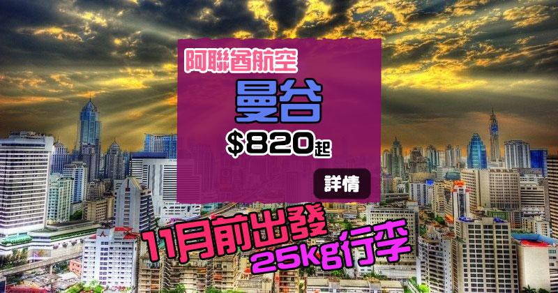 泰國好抵飛!香港飛 曼谷 $820起,25kg行李 - Emirates 阿聯酋航空