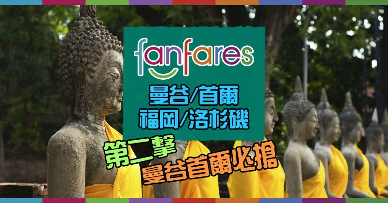 必搶最後一擊【Fanfares】曼谷/首爾/福岡/洛杉磯 – 國泰航空 | 港龍航空