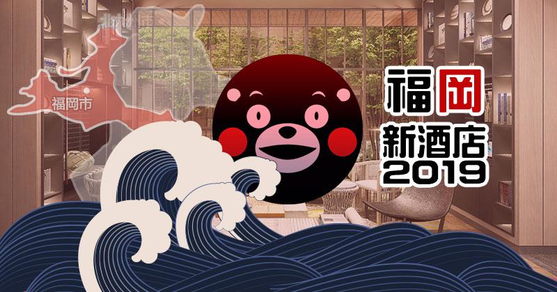 【福岡新酒店2019】9間福岡近JR/地鐵、購物商場新酒店整合推介!