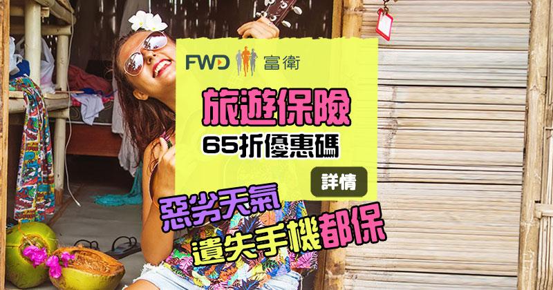 六五折優惠碼!FWD 富衛「單次旅遊保」4日3夜 只需HK$88起,遺失手提電話都保!