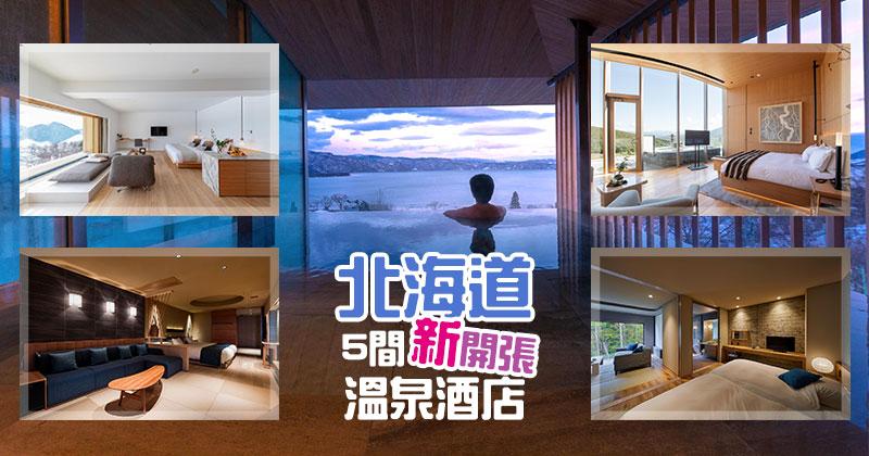 北海道溫泉酒店2019【5間溫泉酒店新開張推介】