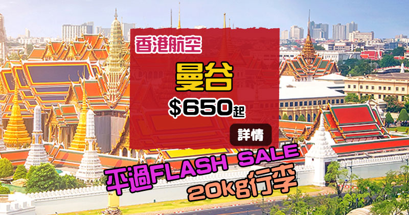 平過FLASH SALE!香港 來回 曼谷$650,7月頭前出發 - 香港航空