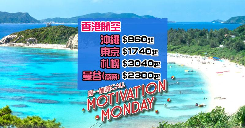 黃金週Flash Sale!沖繩$960/東京$1740/札幌$3040/曼谷商務$2300,今晚12點 - 香港航空