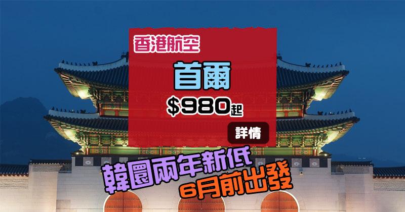 韓圜兩年低位,掃貨好時機!香港 來回 首爾$980,6月底出發 - 香港航空