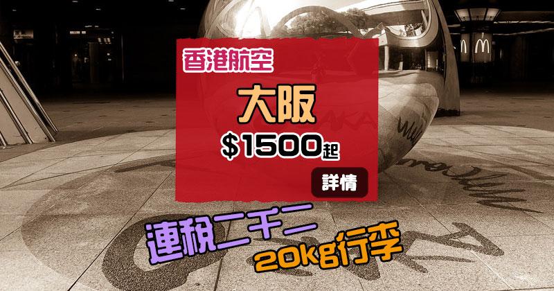 大阪食買玩!香港 來回 大阪$1500,6月底前出發 - 香港航空