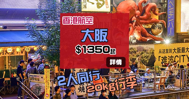 Last Minute2人同行!香港 來回 大阪$1350,6月底前出發 - 香港航空