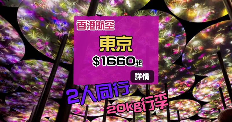 2人同行即閃價!來回東京 每人$1660起,包20kg行李 - 香港航空