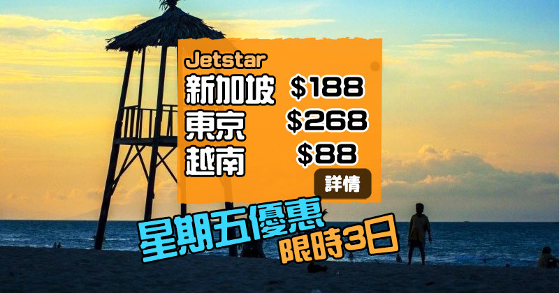 星期五優惠!香港飛 越南$88/新加坡$188/東京$268起,今早10點開賣 – Jetstar 捷星航空