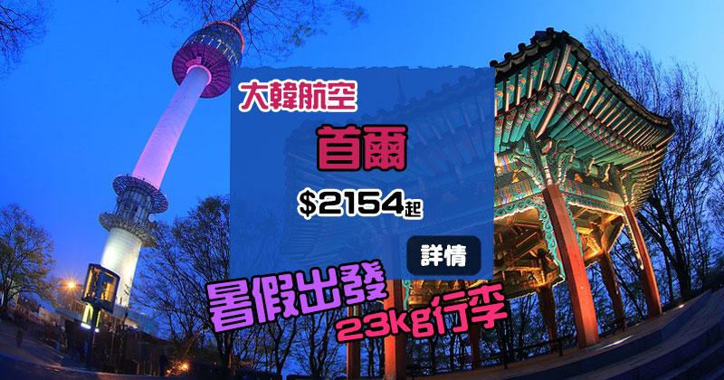 暑假減二百!香港飛 首爾$2154起,連23kg行李,7-8月出發 - 大韓航空