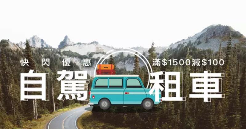 【租車優惠碼】日本/台灣自駕租車 每日$257起 – KKday