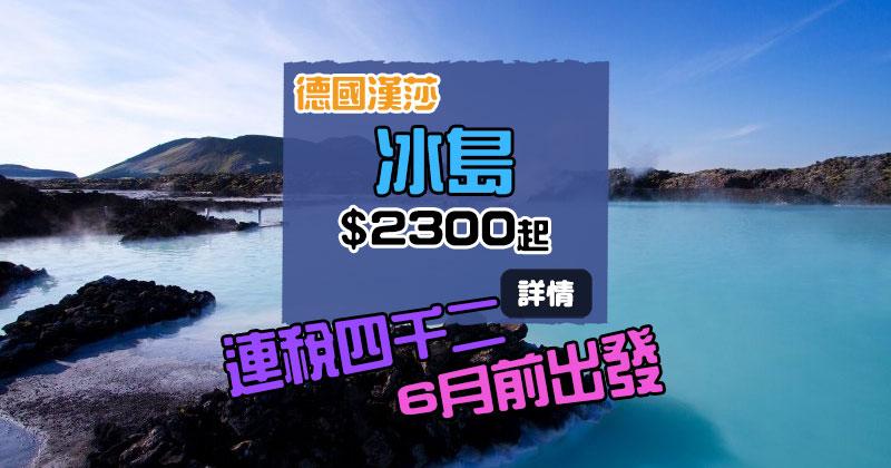 平飛冰島!香港 飛 冰島連稅四千二起 - 漢莎航空