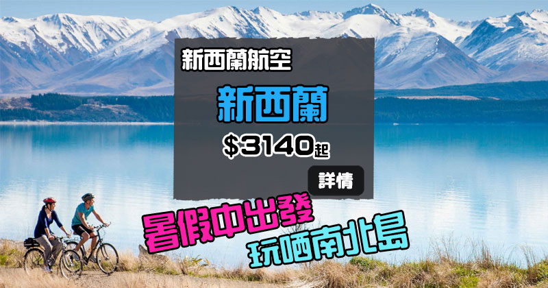 玩哂南北島!香港 直飛 新西蘭$3140起,12月前出發 - 新西蘭航空