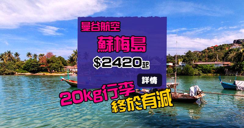 終於有減!香港 直航 蘇梅 $2,420起,10月底前出發 - 曼谷航空