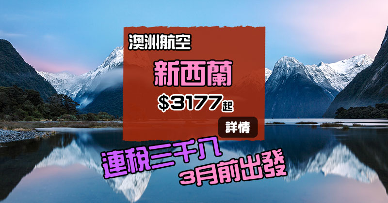 抵!連稅三千八!香港 飛 新西蘭 $3177起,明年3月前出發 - 澳洲航空