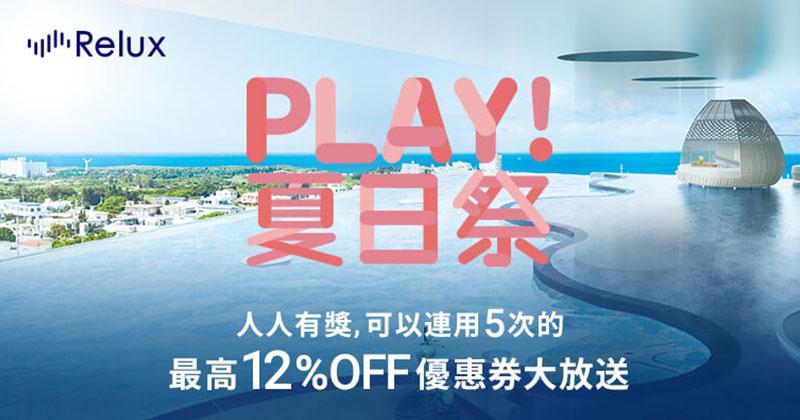 【PLAY!夏日祭】!日本酒店優惠碼【最高88折優惠碼】,人人有份 - Relux