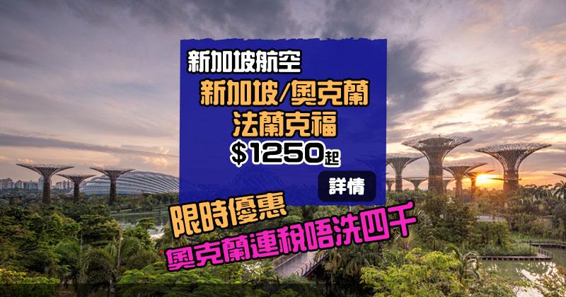 限時4日優惠!香港來回 新加坡$  1250/奧克蘭$  3200/法蘭克福$  3100起,30kg行李 - 新加坡航空